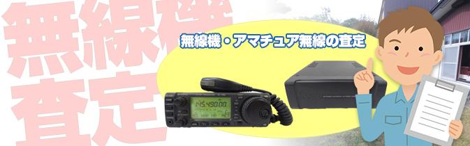無線機の査定