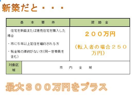 歌志内市で移住キャンペーン最大500万円!